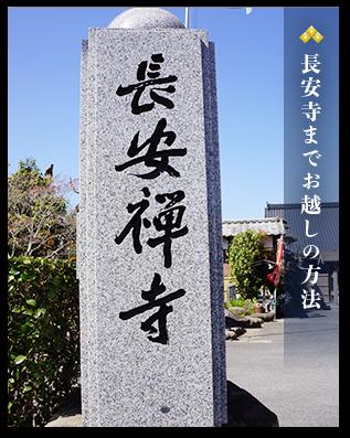 長安寺までお越しの方法