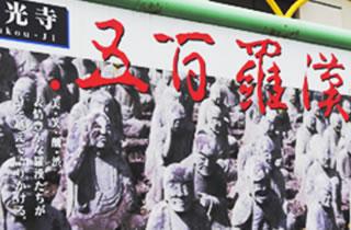 東光寺・五百羅漢